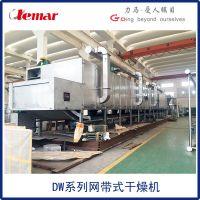 常州力马-有机颜料带式干燥机组、DW3-1.2-10多层带式干燥器报价