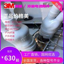 3M冷缩电缆头 3M高压电缆附件上海发货