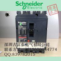 NSX100F TM80D 3P3D 施耐德 塑壳断路器 全新原装 古富泰电气