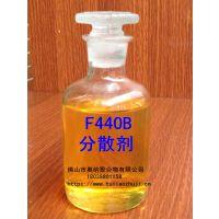 奥纳分散剂 F440B