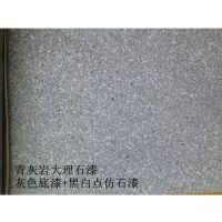 优等品质水包水郑州天艺批发青灰岩仿大理石水性漆水泥专用漆