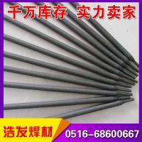 正品阀门堆焊焊条D547厂家直销 阀门堆焊焊条