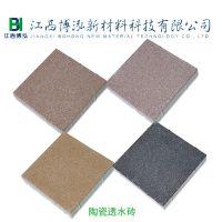 厂家批发彩色陶瓷透水砖