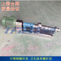 厂家直销 螺杆泵单螺杆泵不锈钢螺杆泵小型实验室微型螺杆泵