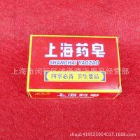 厂家热销 批发供应四季必备上海药皂 除菌杀菌祛痘祛祛脚气香皂