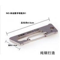 厂价直销三刃木正品创意数字钥匙扣高级金属钥匙扣