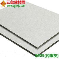 云南昆明规模的铝塑板批发商 供应建筑物外墙,幕墙装饰,旧建筑物的翻新改造专用铝塑板