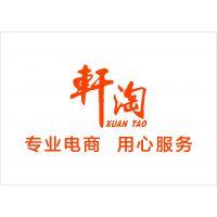 轩淘招商加盟代理,淘宝网店全程指导,合作共赢