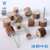 芜湖百叶轮磨头 砂纸轮 抛光片轮 打磨片拉丝轮 电磨活柄叶轮1234567890mm