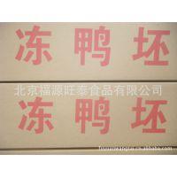 北京填鸭(冻鸭胚、白条鸭、净膛鸭)、烤鸭工具、鸭饼