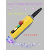 起重控制按钮COBB-AQP1四位高档开关;防尘防雨型欧式手电门