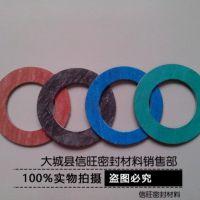 信旺密封专业生产加工 石棉垫 O型垫