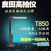 良田高拍仪T850 A4大幅面500万像素高清文件便携式扫描仪
