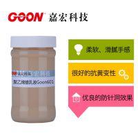 嘉宏科技进口聚乙烯蜡复配乳液Goon601 改善撕裂强度折皱回复蜡乳液