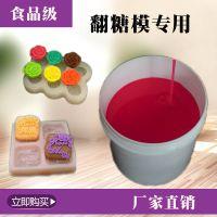 手工皂模具专用食品级硅胶,高温硫化双组份液体硅胶