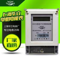 上海华立电表 液晶屏家用电表 火表 DDS738单相电子式电能表