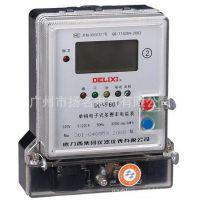 DELIXI DDSF607 单相电能表 德力西广州总代理