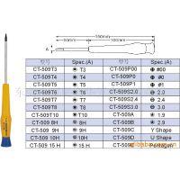 供应通讯维修工具-CT-509