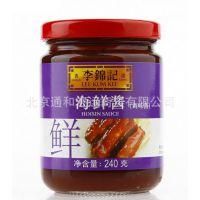 【北京区域代理】李锦记海鲜酱240g烧烤调料 调味品 厂家配料