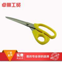厂家批发 不锈钢ZP-9101黄色塑料手柄服装裁缝大剪刀 9寸裁缝剪