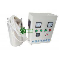 信诺 WTS-2A内置式水箱自洁消毒器