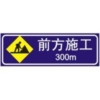 道路施工安全标牌|助安交通设施|道路施工安全标牌定制