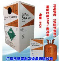 空调配件 杜邦R407C制冷剂 带防伪 代替R404A 合成冷媒