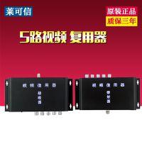 5路视频复用器 视频叠加器 共缆传输一线通 监控摄像头视频传输器