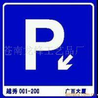 供应小区停车牌、制作反光标牌、加工夜光牌、街道牌