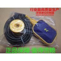 厂家直供水泵电缆式浮球开关 液位控制器 液位继电器EM15-2  2米