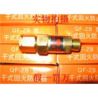 销售隆兴乙炔干式回火防止器 正品隆兴 质量保证