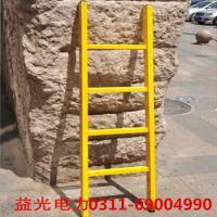 益光供应绝缘梯/绝缘单梯|玻璃钢材质|1-6米可定做|放心品质|值得信赖