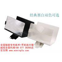 手机视频放大器加盟代理 手机套批发 手机护眼宝生产厂家