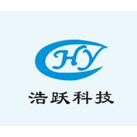 深圳市浩跃科技有限公司