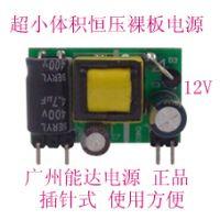 AC-DC裸板电源模块,超薄裸板电源220V转12V销售
