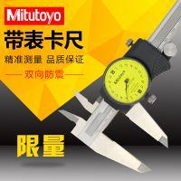 原厂日本三丰带表卡尺游标尺505-682 0-200mm/0.01mm表盘式卡尺