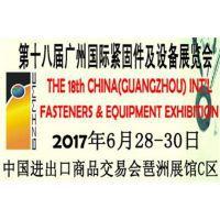 第十八届广州国际紧固件及设备展览会