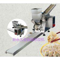 全自动水饺机SJ-60型饺子大小可定制新永久名牌产品
