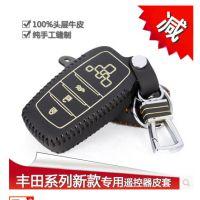 丰田普拉多专用遥控器皮套 皇冠真皮钥匙包 新卡罗拉手缝钥匙套