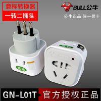 正品公牛插座/旅游转换器/旅行携带方便/意大利转换插头GN-L01T