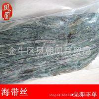 【海带丝】跑江湖年货热卖地摊爆品自产销绿色无沙高泡发干海带丝