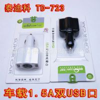 T0038泰迪科汽车载点烟器一分二电源插座 游戏机手机USB充电插口