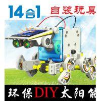 太阳能玩具车科学实验DIY拼装模型机器人14合1儿童创意玩具