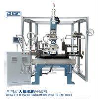 供应浙江威士达6058T2全自动热转印大桶弧形烫印机、垃圾桶转印机