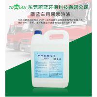 【活动】厂家直销图蓝车用尿素溶液 汽车尾气处理液