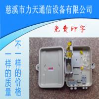 力天通信插卡式室外防水分光箱 光纤分纤箱光纤分路箱 FTTH入户箱