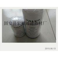 沃尔沃机油滤清器3831236滤芯价格