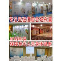 杭州西湖国宾馆会议布置——杭州企睿展示