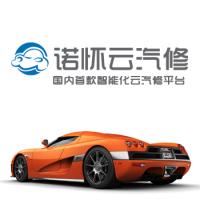 诺怀贵阳云气修软件、贵州汽修厂、-汽车美容店系统-汽车管理软件