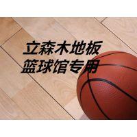 供应新疆枫木运动地板 国标22mm厚 篮球馆专用 立森欣达